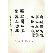 COMISKEY, Patrick; NASH, Susan Smith; NELSON, Gale; ROBINSON, Elizabeth [Eds]: CATHAY [Number One]